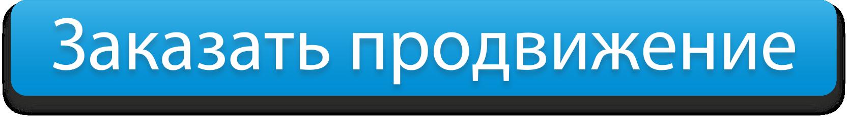 zakazat_prodvizhenie