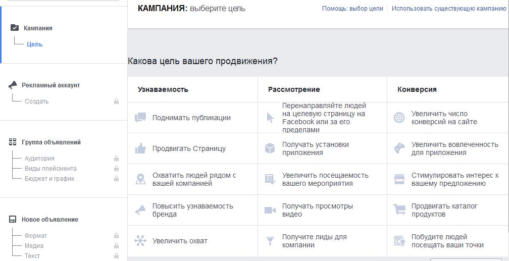Настройка таргетированной рекламы в Facebook. Рекламный кабинет