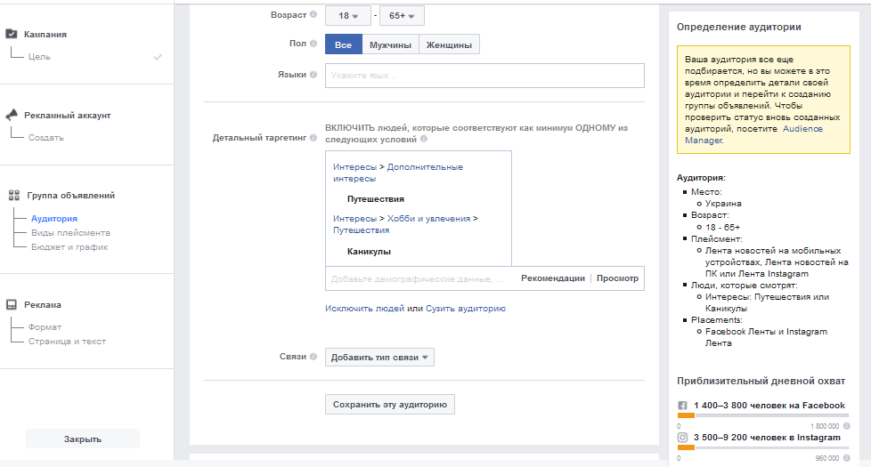 Создание целевой аудитории в рекламном кабинете Facebook