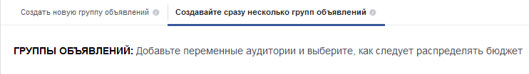 Одновременное создание нескольких групп объявлений на Фейсбук
