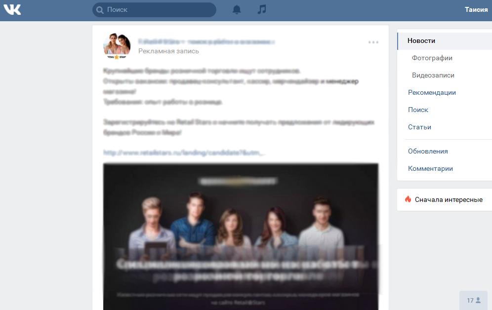 Виды рекламы ВКонтакте