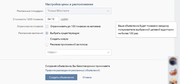 Виды оплаты ВКонтакте