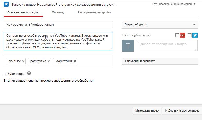Пример описания видео на Ютубе
