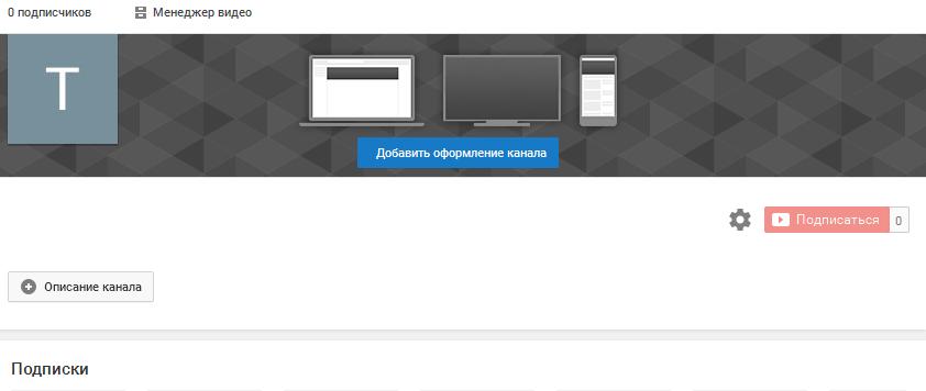 Оформляем Ютуб канал