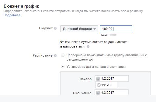 Таргет Facebook