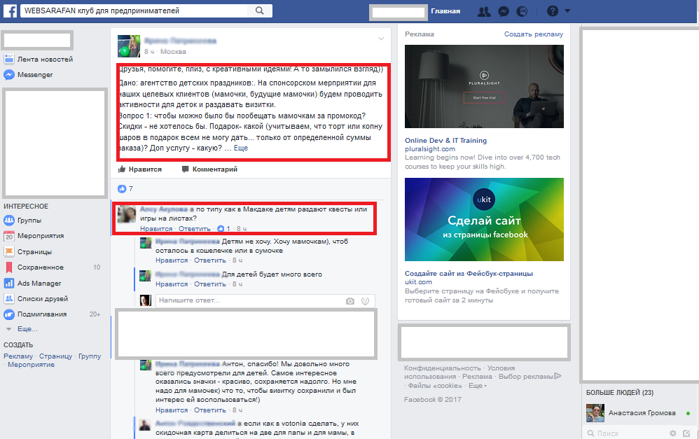 Экспертность на Фейсбуке