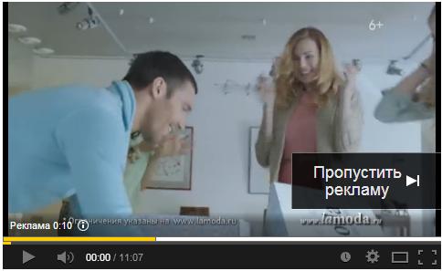 Реклама на Ютубе
