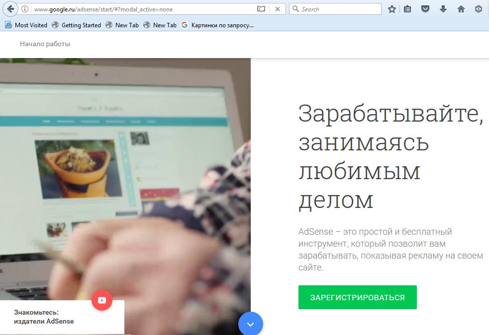 AdSense от Google